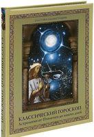Классический гороскоп. Астрология от Птолемея до наших дней