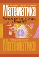 Математика. Пособие для поступающих в Лицей БГУ