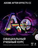 Adobe After Effects CC. Официальный учебный курс (+ DVD)