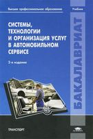 Системы, технология и организация услуг в автомобильном сервисе