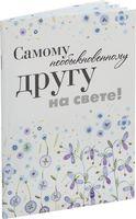 "Книга-открытка ""Самому необыкновенному другу на свете!"""
