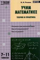 Учим математике. Теория и практика. 7-11 классы