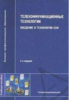 Телекоммуникационные технологии. Введение в технологии GSM