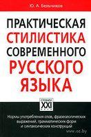 Практическая стилистика современного русского языка