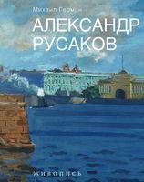 Александр Русаков. Живопись. Нева. Вид на Зимний дворец