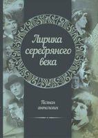 Лирика серебрянного века. Полная антология