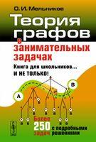 Теория графов в занимательных задачах