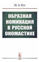 Образная номинация в русской ономастике