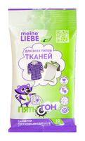 """Салфетки-пятновыводитель """"Для всех типов тканей"""" (10 шт.)"""