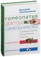Гомеопатия доктора Синельникова. Полный патогенез лекарственных средств