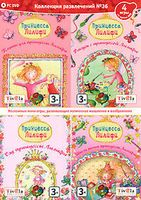 Коллекция развлечений № 36: Принцесса Лилифи. Часть 2