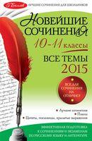 Новейшие сочинения. 10-11 классы. Все темы 2015