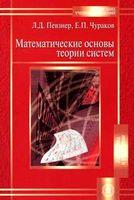 Математические основы теории систем