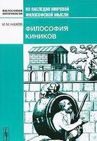 Философия киников