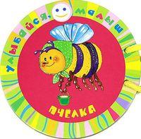 Пчелка. Книжка-игрушка