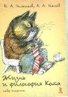 Жизнь и философия Кота. Набор открыток