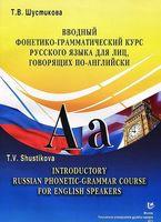 Вводный фонетико-грамматический курс русского языка, для лиц говорящих по английски