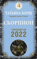 Скорпион. Гороскоп на 2022 год