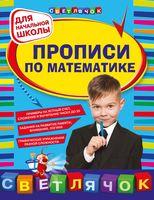 Прописи по математике для начальной школы