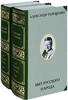Быт русского народа (в 2 томах)