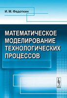 Математическое моделирование технологических процессов