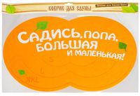 Коврик для сауны (46х33 см; арт. 10745906)