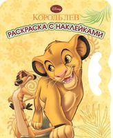 Король лев. Раскраска с наклейками