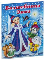 Волшебница Зима