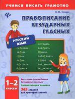 Правописание безударных гласных. 1-2 классы