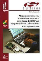 Микроконтроллеры смешанного сигнала C8051Fxxx фирмы Silicon Laboratories и их применение (+ CD)