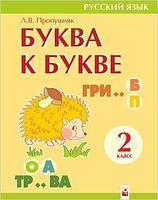 Буква к букве. Тетрадь-тренажер по русскому языку для 2 класса