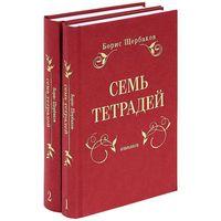 Семь тетрадей. Избранное (в 2-х томах)
