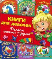 Книги для девочек. Делаем своими руками (Комплект из 6 книг)