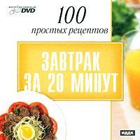 100 простых рецептов. Завтрак за 20 минут (Интерактивный DVD)