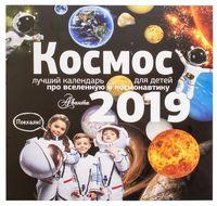 """Календарь настенный """"Космос"""" (2019)"""