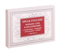 Speak English! Порядок слов в предложении: утверждение, отрицание, восклицание, вопрос. Карточки