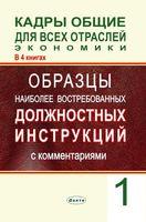 Книга 1. Образцы наиболее востребованных должностных инструкций с комментариями