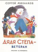Дядя Степа - ветеран (м)