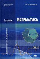 Математика. Задачник