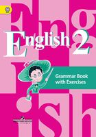 English 2: Grammar Book with Exercises