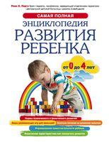 Самая полная энциклопедия развития ребенка от 0 до 4 лет