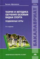 Теория и методика обучения базовым видам спорта. Подвижные игры