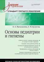 Основы педиатрии и гигиены. Учебник