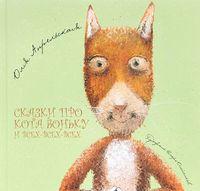 Сказки про кота Боньку и всех-всех-всех