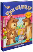 Три медведя. Книжка-панорамка