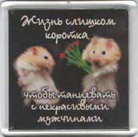 """Магнит """"Жизнь слишком коротка..."""" (арт. М070)"""
