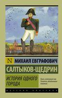 История одного города (м)