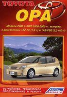 Toyota Opa 2000-2005 гг. Устройство, техническое обслуживание и ремонт
