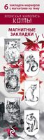 Набор закладок-маркеров с магнитами. Японская живопись. Коты (6 шт)