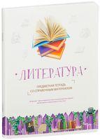 """Тетрадь в линейку """"Литература"""" (48 листов; со справочным материалом; арт. Т48ПТЛКл_11395)"""